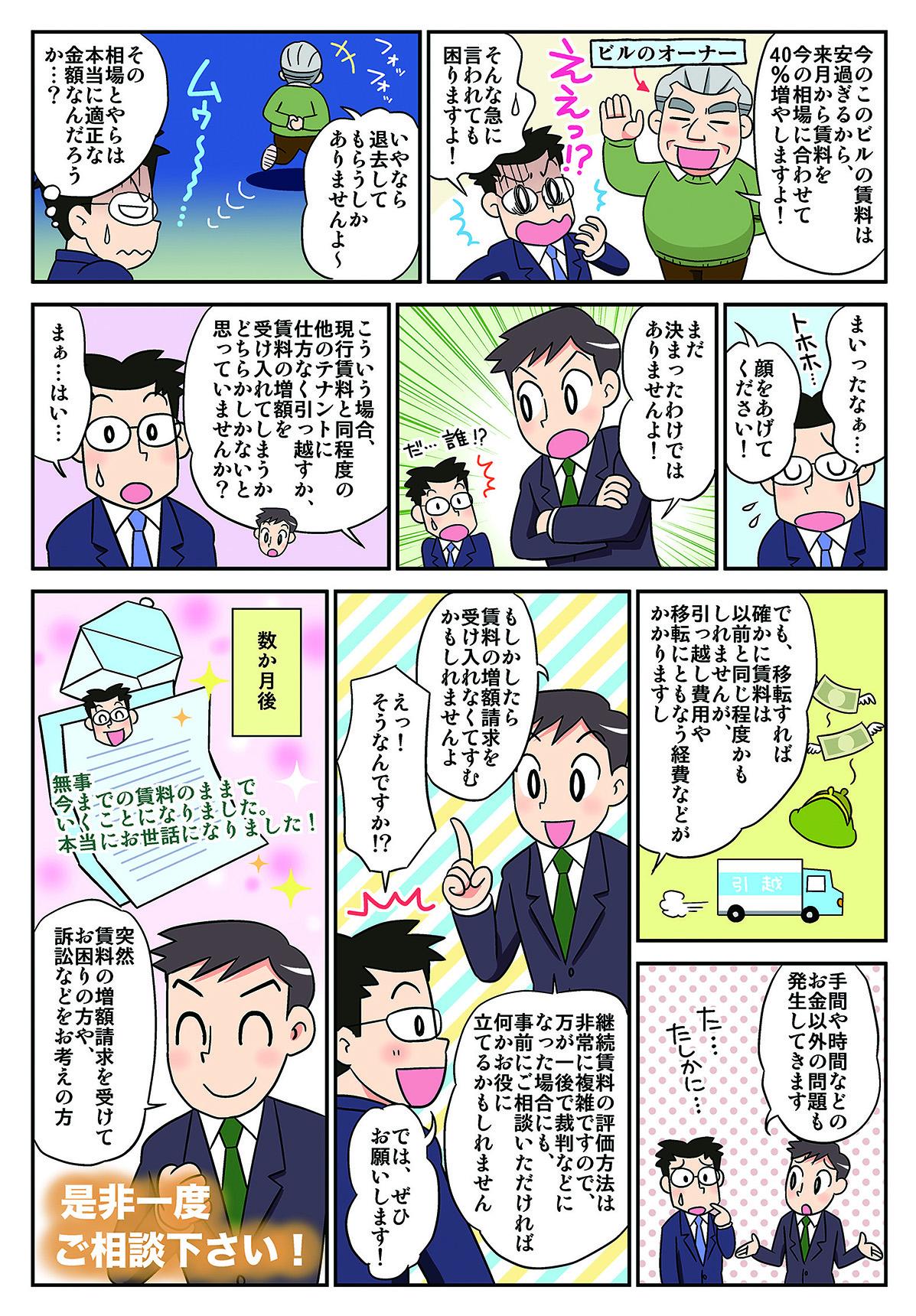 継続賃料編.jpg