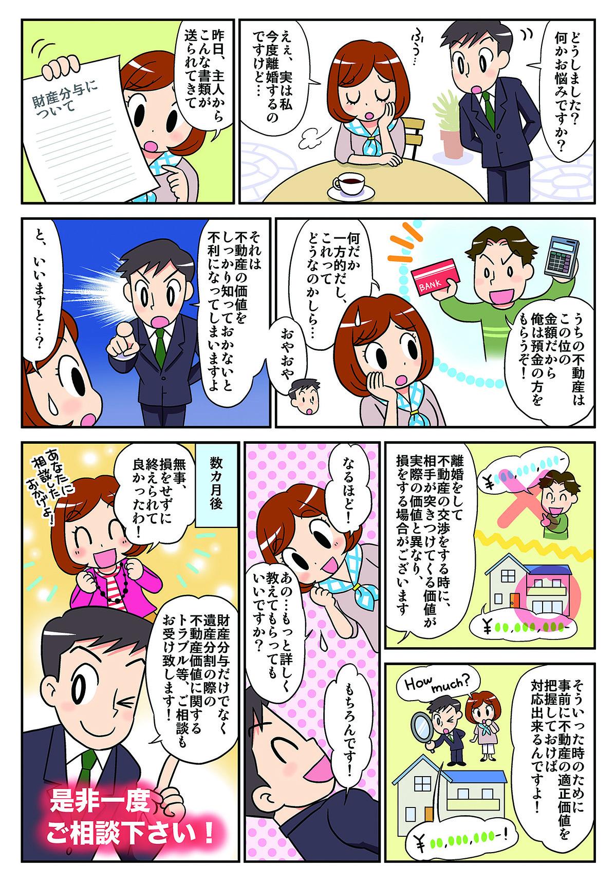 相続税編.jpg.jpg
